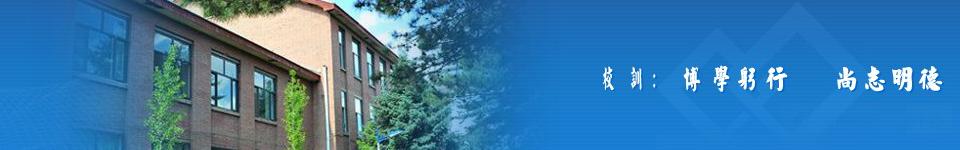 泰山学院招生网,泰山学院招生信息,艺术类招生简章,录取分数线,成绩查询