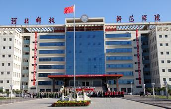 河北科技师范学院