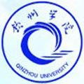 钦州学院标志