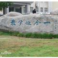 南京晓庄学院标志