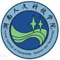 湖南人文科技学院标志