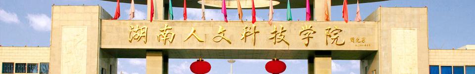 湖南人文科技学院招生网,湖南人文科技学院招生信息,艺术类招生简章,录取分数线,成绩查询