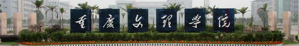 重庆文理学院招生网,重庆文理学院招生信息,艺术类招生简章,录取分数线,成绩查询