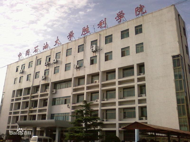 中国石油大学胜利学院