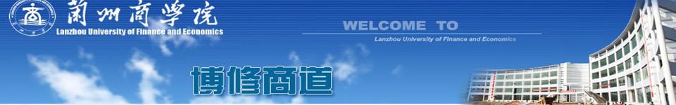 兰州商学院招生网,兰州商学院招生信息,艺术类招生简章,录取分数线,成绩查询