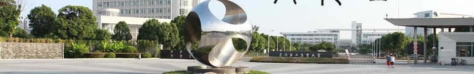 上海第二工业大学招生网,上海第二工业大学招生信息,艺术类招生简章,录取分数线,成绩查询