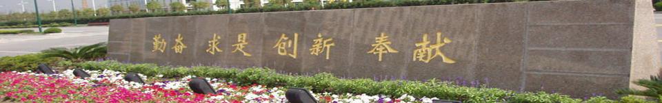 上海工程技术大学招生网,上海工程技术大学招生信息,艺术类招生简章,录取分数线,成绩查询