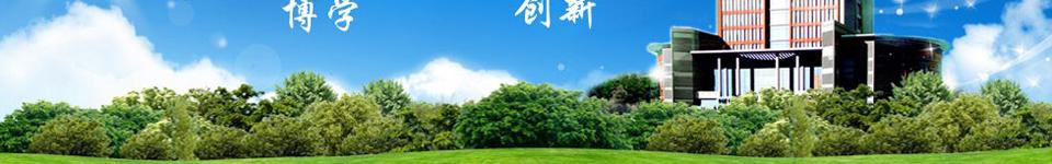 郑州师范学院招生网,郑州师范学院招生信息,艺术类招生简章,录取分数线,成绩查询
