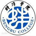 蚌埠学院标志