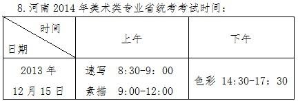 河南2014年美术类专业省统考考试时间