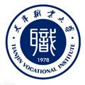 天津职业大学标志