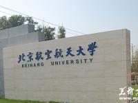 北京航空航天大学2014年高水平运动员招生简章