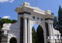 清华大学2014年艺术特长生招生简章