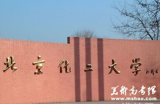 北京化工大学2018年美术类专业招生简章
