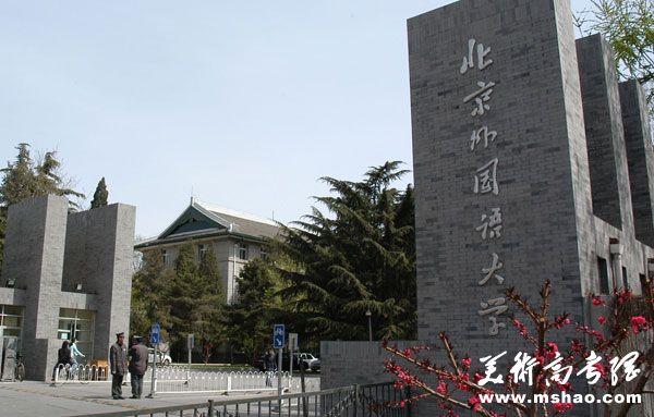 北京外国语大学2015年保送生招生简章