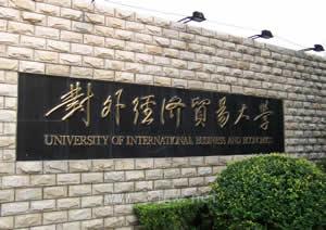 对外经济贸易大学2014年外语类保送生招生简章