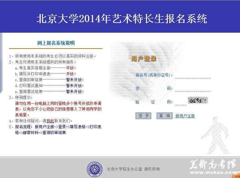 北京大学2014年艺术特长生网上报名系统流程步骤