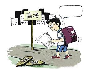 2014年起山东高考不分文理科 官员称要为学生负责
