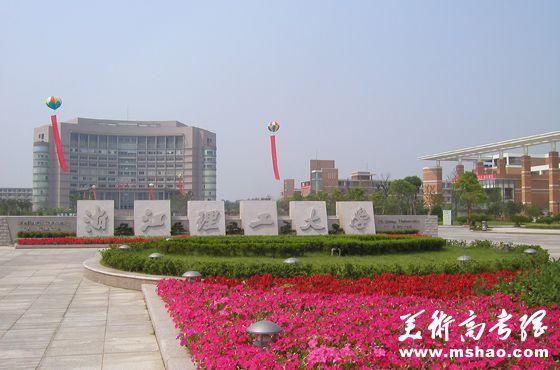 浙江理工大学2014年艺术类时装表演专业招生简章