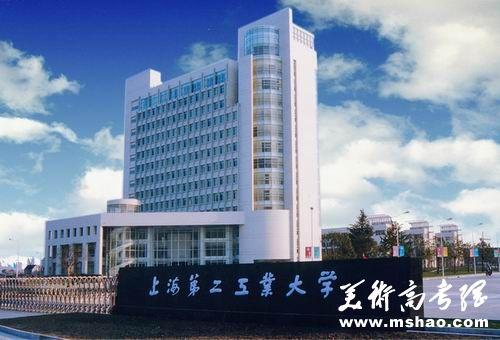 上海第二工业大学2014年艺术类专业招生简章