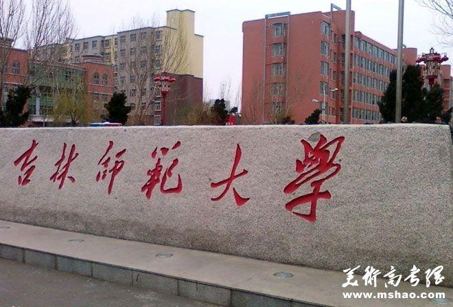 吉林师范大学2014年艺术类专业招生简章(吉林省)