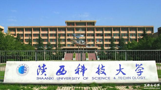 西安科技大学和陕西科技大学的区别?哪一个更好呀?