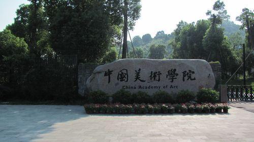 """中国美术学院2014年""""三位一体""""综合评价招生简章"""