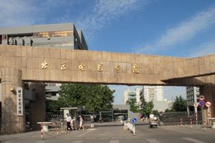 北京电影学院2013年艺术类本科招生简章