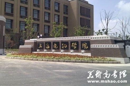 上海电机学院2014年艺术类招生简章