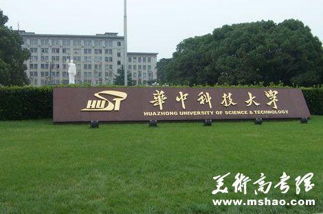 华中科技大学2015年艺术类美术类专业招生简章