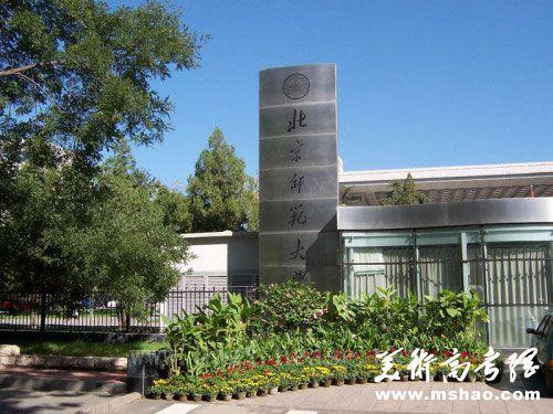 北京师范大学美术