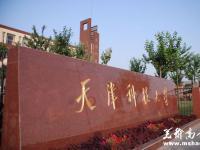 天津科技大学2014年艺术特长生招生简章