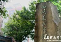 四川美术学院2014年美术类校考考点时间安排