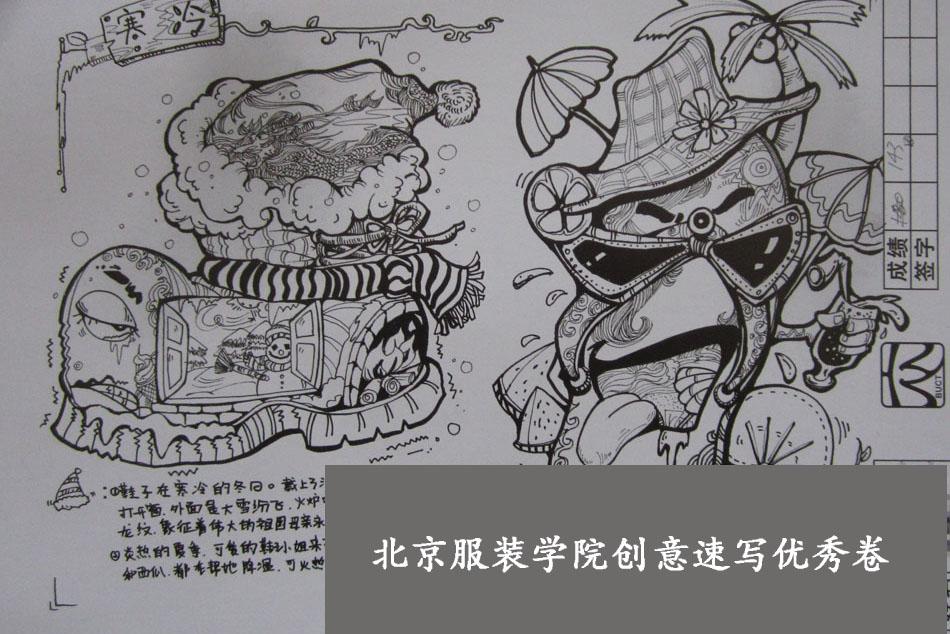 京服装学院创意速写试卷图片