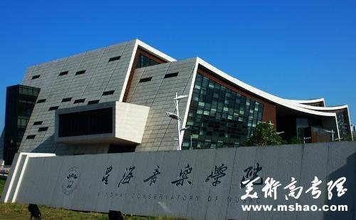 星海音乐学院2014年香港免试招生简章