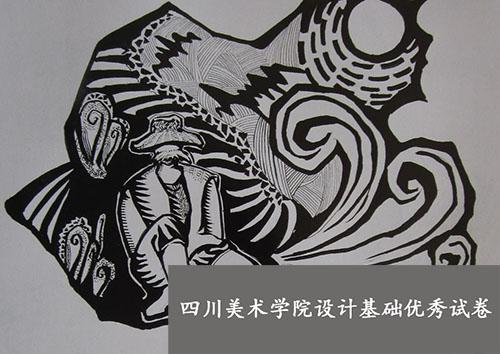 09年四川美术学院专业设计基础试卷3