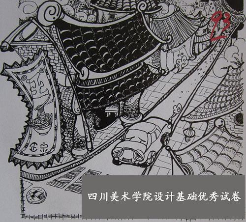 09年四川美术学院专业设计基础试卷5