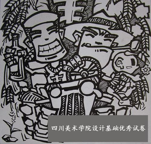 09年四川美术学院专业设计基础试卷6