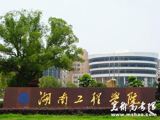 湖南工程学院2018年艺术类专业招生简章