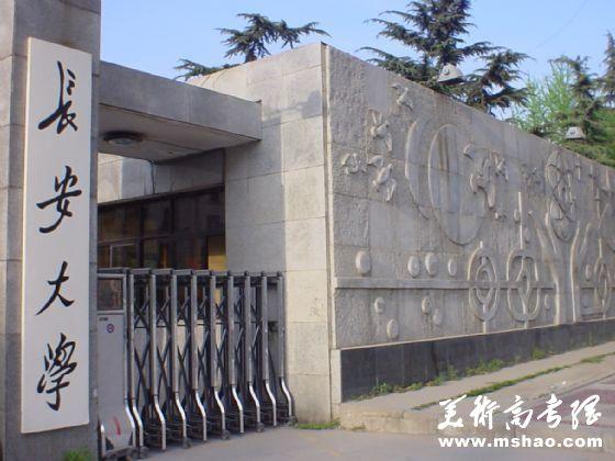 长安大学2014年艺术类专业招生简章