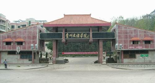 贵州民族大学2015年艺术类招生简章