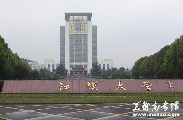 江汉大学2018年艺术类专业招生简章