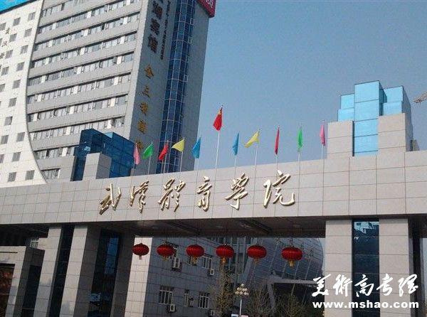 武汉体育学院2014年艺术类招生简章