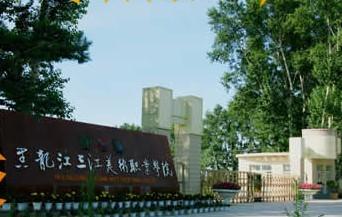 黑龙江三江美术职业学院2014年美术专业统招专科招生简章