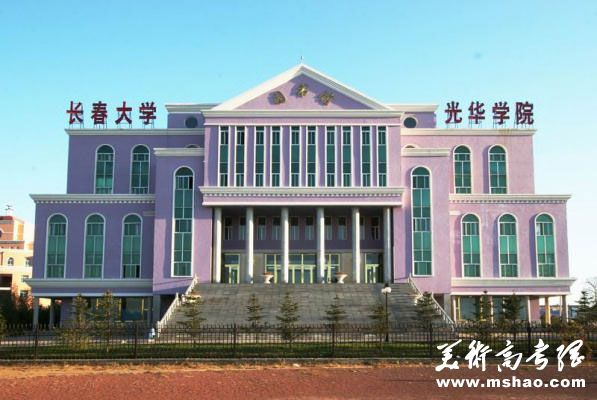 长春光华学院2018年艺术类招生简章