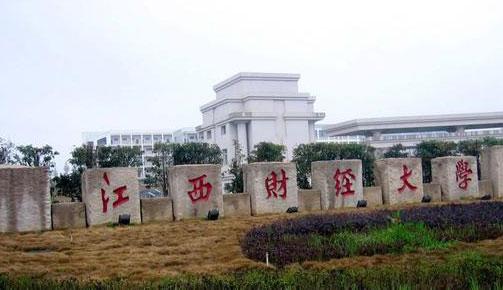江西财经大学2014年艺术类专业招生简章