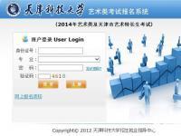 天津科技大学2014年艺术特长生网上报名流程
