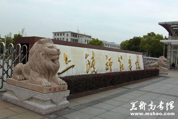 上饶师范学院2018年艺术类专业招生简章