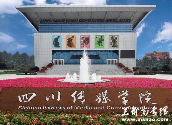 四川传媒学院2016年艺术类专业招生简章
