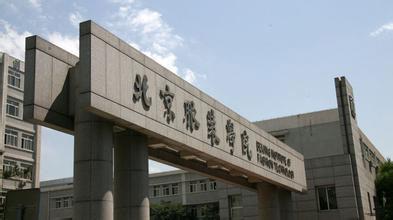 北京服装学院2014年表演(服装表演与品牌推广)专业招生简章